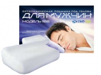 Ортопедическая подушка под голову мужская, с эффектом запоминания формы